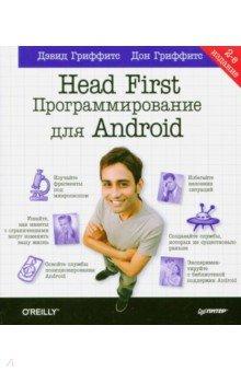 Head First. Программирование для Android денис колисниченко планшет и смартфон на базе android для ваших родителей