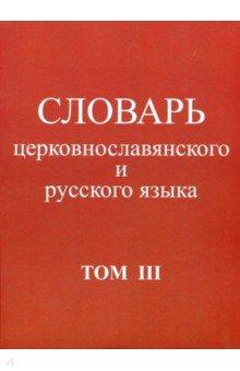 Словарь церковнославянского и русского языка. Том 3. Он - Пяченый