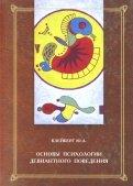 Основы психологии девиантного поведения. Монография