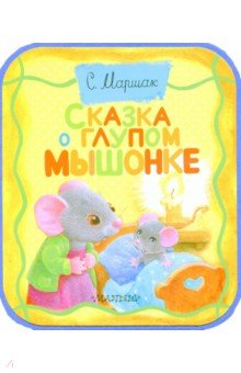 Купить Сказка о глупом мышонке, Малыш, Стихи и загадки для малышей