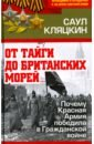 «От тайги до британских морей…» Почему Красная Армия победила в Гражданской войне, Кляцкин Саул Маркович