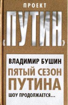 Пятый сезон Путина. Шоу продолжается… пятый сезон путина шоу продолжается…