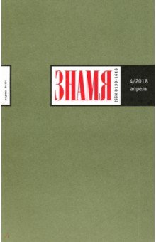 Журнал Знамя № 4. 2018 журнал знамя 7 2017