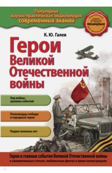 Купить Герои Великой отечественной войны. Люди и подвиги, Эксмо, История