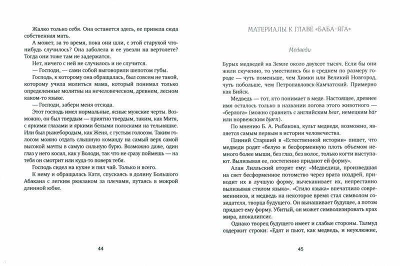 Иллюстрация 1 из 4 для Точка сборки. Повесть-триптих - Илья Кочергин | Лабиринт - книги. Источник: Лабиринт