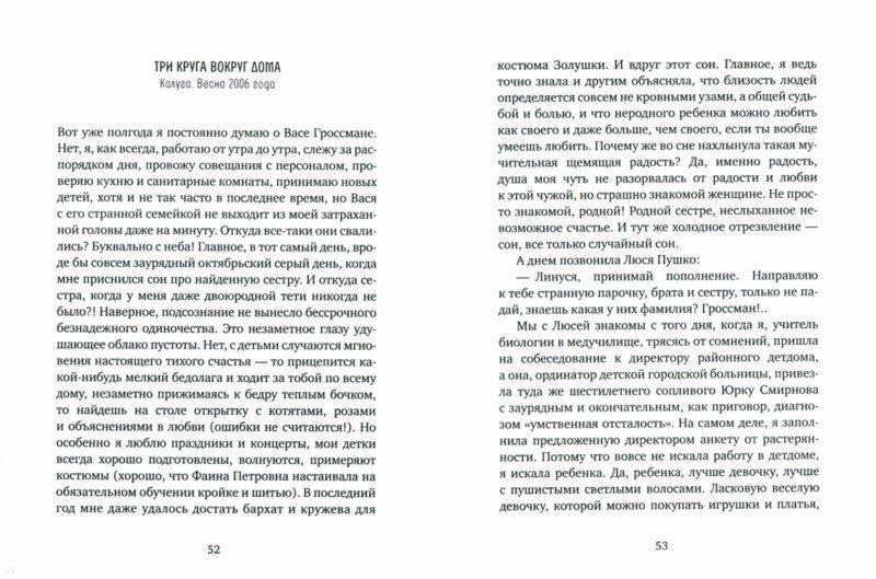 Иллюстрация 1 из 30 для Белые на фоне черного леса - Елена Минкина-Тайчер | Лабиринт - книги. Источник: Лабиринт