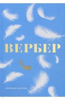Империя ангелов книги рипол классик с п хозяин озера
