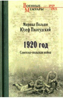1920 год. Советско-польская война валентин рунов удар по украине вермахт против красной армии