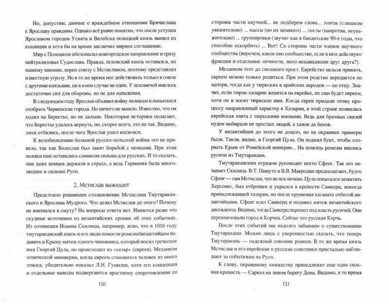Иллюстрация 1 из 13 для Ярослав Мудрый и его тайны - Станислав Чернявский | Лабиринт - книги. Источник: Лабиринт