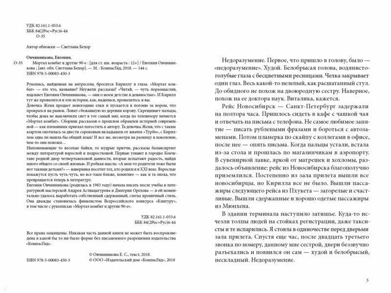 Иллюстрация 1 из 19 для Мортал комбат и другие 90-е - Евгения Овчинникова | Лабиринт - книги. Источник: Лабиринт
