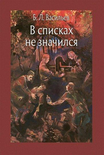 В списках не значился, Васильев Борис Львович