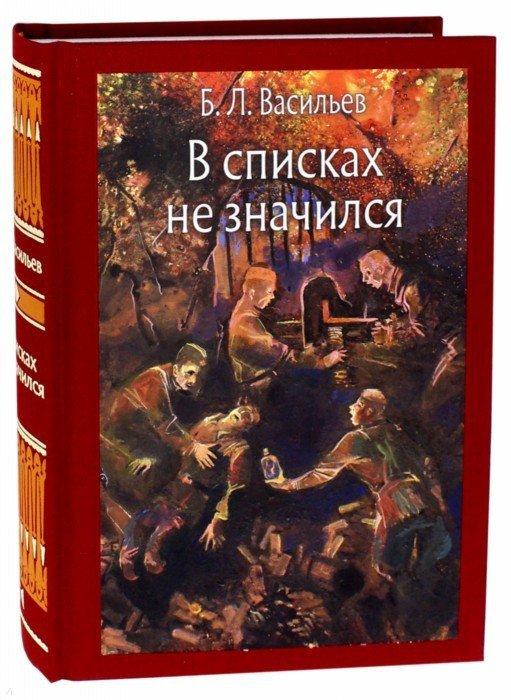 Иллюстрация 1 из 33 для В списках не значился - Борис Васильев | Лабиринт - книги. Источник: Лабиринт