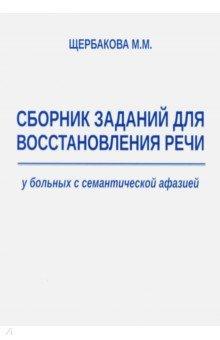 Сборник заданий для восстановления речи у больных с семантической афазией