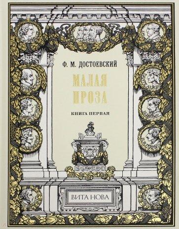 Малая проза. Книга 1, Достоевский Федор Михайлович