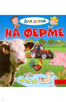 Купить На ферме, Аванта, Знакомство с миром вокруг нас