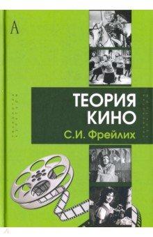 Теория кино: от Эйзенштейна до Тарковского билет в кино