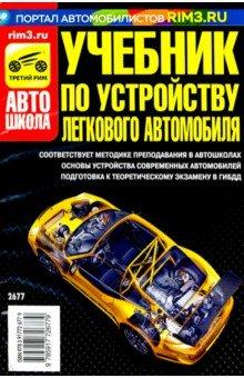 Учебник по устройству легкового автомобиля 2018 г.