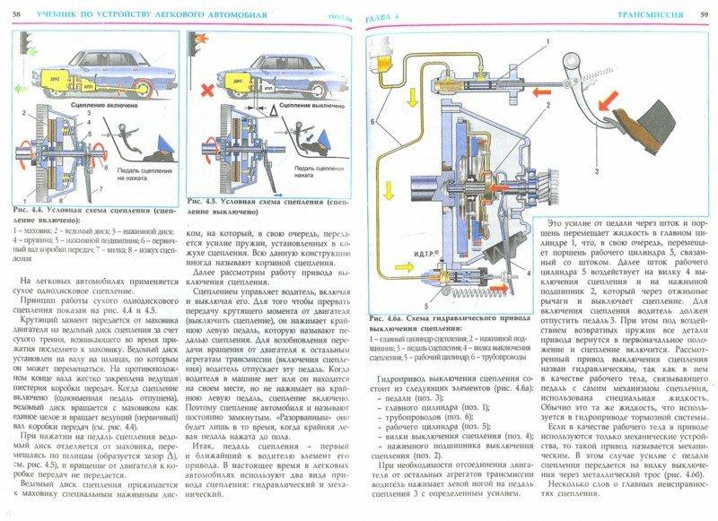 Иллюстрация 1 из 4 для Учебник по устройству легкового автомобиля 2018 г. | Лабиринт - книги. Источник: Лабиринт
