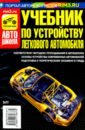Учебник по устройству легкового автомобиля 2018г.,