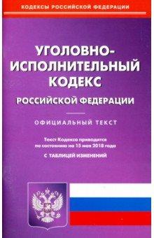 Уголовно-исполнительный кодекс на 15.05.18