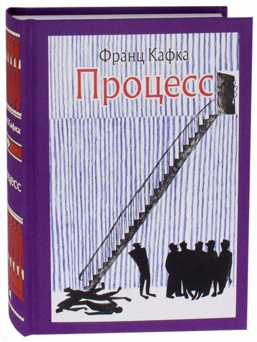 Иллюстрация 1 из 47 для Процесс - Франц Кафка | Лабиринт - книги. Источник: Лабиринт