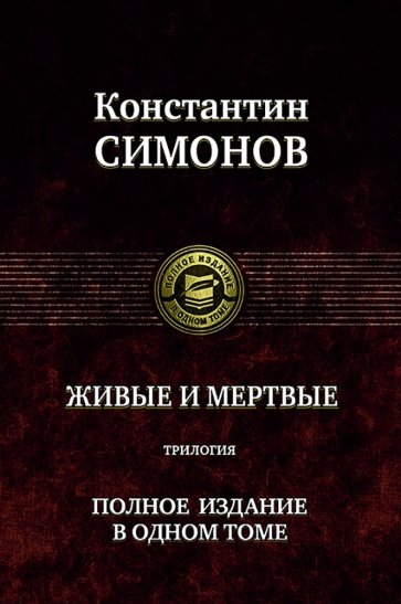 Живые и мертвые. Трилогия, Симонов Константин Михайлович