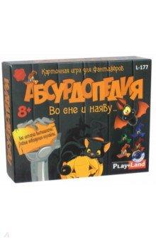 Карточная игра Абсурдопедия: Во сне и наяву (L-177)