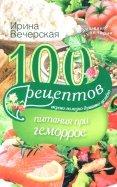 100 рецептов питания при геморрое