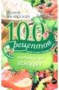 100 рецептов питания при геморрое, Вечерская Ирина