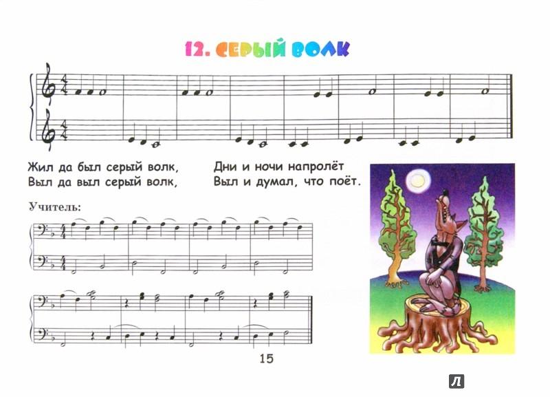 Иллюстрация 1 из 19 для Крохе-музыканту. Нотная азбука для самых маленьких. Часть 1 - Ирина Королькова | Лабиринт - книги. Источник: Лабиринт