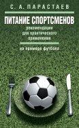 Питание спортсменов. Рекомендации для практического применения (на примере футбола). Метод. пособие