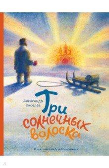 Купить Три солнечных волоска, Издательский дом Мещерякова, Сказки отечественных писателей