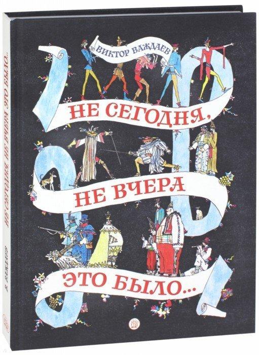 Иллюстрация 1 из 35 для Не сегодня, не вчера это было... - Виктор Важдаев | Лабиринт - книги. Источник: Лабиринт