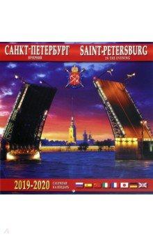 """Календарь 2019-2020 """"Санкт-Петербург вечерний"""" (настенный)"""