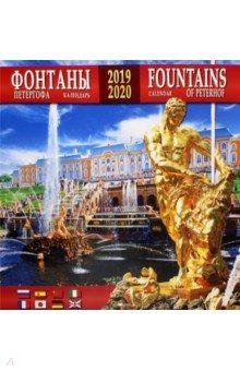 Календарь 2019-2020 Фонтаны Петергофа (настенный)