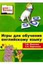 Обложка Игры для обучения английскому языку: Начальная школа