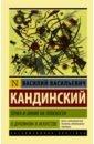 Кандинский Василий Васильевич Точка и линия на плоскости. О духовном в искусстве