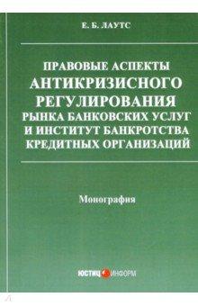 Правовые аспекты антикризисного регулирования рынка банковских услуг и институт банкротства