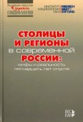Столицы и регионы в современной России. Мифы и реальность пятнадцать лет спустя