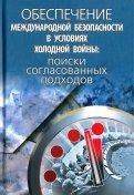 Обеспечение международной безопасности в условиях холодной войны. Поиски согласованных подходов