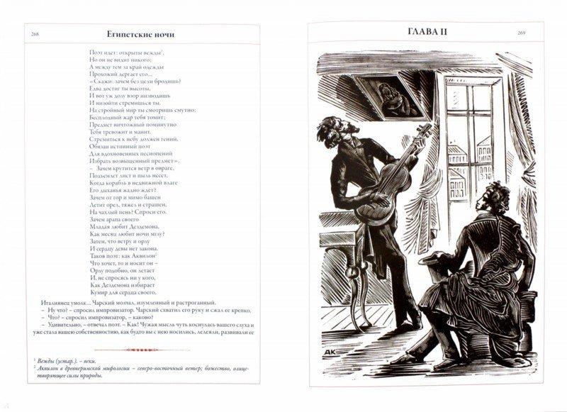 Иллюстрация 1 из 16 для Избранные произведения - Александр Пушкин | Лабиринт - книги. Источник: Лабиринт
