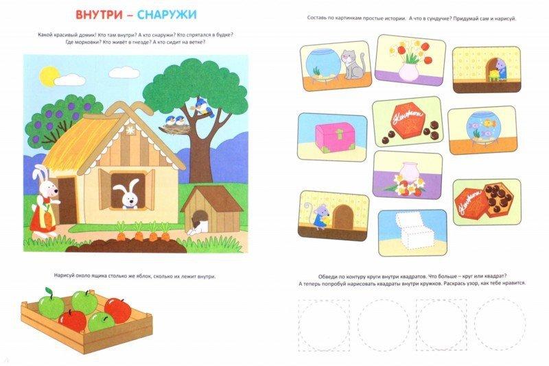 Иллюстрация 1 из 5 для Вверх-вниз, влево-вправо - Ирина Михайлова | Лабиринт - книги. Источник: Лабиринт