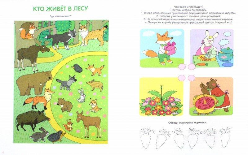 Иллюстрация 1 из 5 для Любимые мамы - Ирина Михайлова | Лабиринт - книги. Источник: Лабиринт