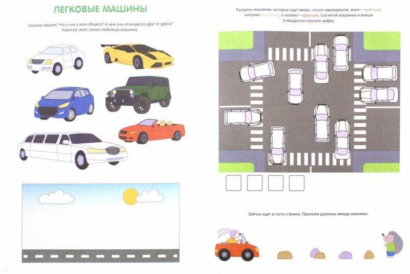 Иллюстрация 1 из 11 для Транспорт - Ирина Михайлова   Лабиринт - книги. Источник: Лабиринт