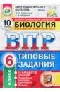 Обложка ВПР ЦПМ Биология 6кл. 10 вариантов. ТЗ