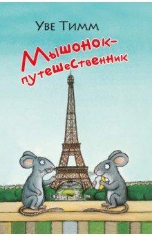 Купить Мышонок-путешественник, Текст, Сказки зарубежных писателей
