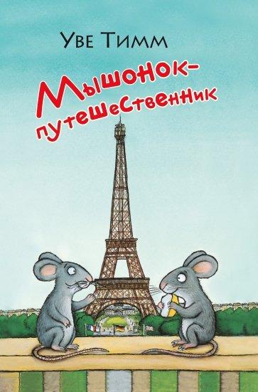 Мышонок - путешественник, Тимм Уве