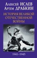 История Великой Отечественной войны 1941-1945 гг. в одном томе