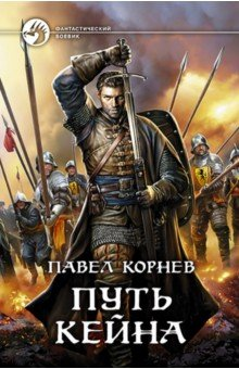 Обложка книги Путь Кейна