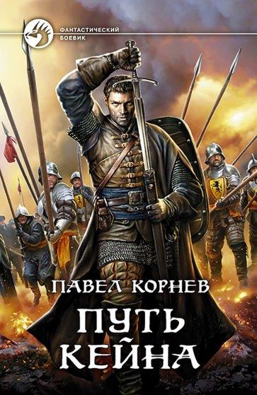 Путь Кейна, Корнев Павел Николаевич